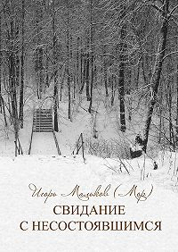 Игорь Мальков (Мор) - Свидание снесостоявшимся