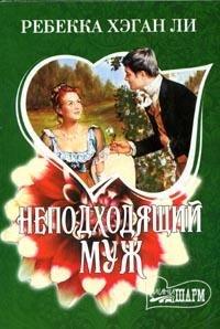 Ребекка Ли -Неподходящий муж