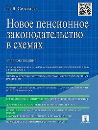 Ирина Сивакова - Новое пенсионное законодательство в схемах. Учебное пособие