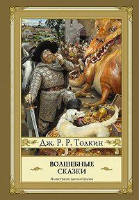 Джон Толкин -Волшебные сказки (сборник)
