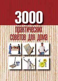 Анна Батурина -3000 практических советов для дома