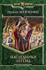 Ирина Сергеевна Шевченко -Наследники легенд
