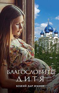 Владимир Зоберн,  Коллектив авторов - Благословите дитя. Божий дар жизни