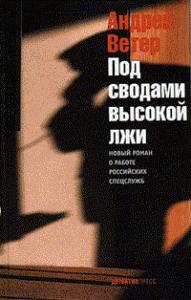 Андрей Ветер -Под сводами высокой лжи