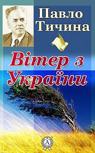 Павло Тичина -Вітер з України
