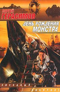 Сергей Герасимов -Созвездие Ничто