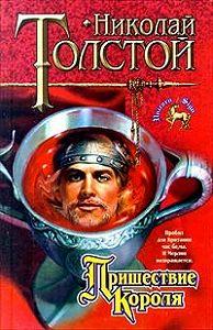 Николай Толстой - Пришествие Короля