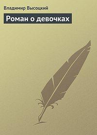 Владимир Высоцкий -Роман о девочках