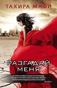 Тахира Мафи -Разгадай меня (сборник)