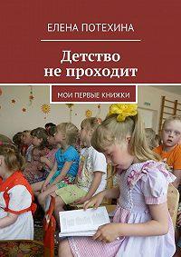 Елена Потехина -Детство не проходит