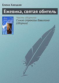 Елена Хаецкая -Ежевика, святая обитель
