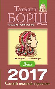 Татьяна Борщ - Дева. Самый полный гороскоп на 2017 год