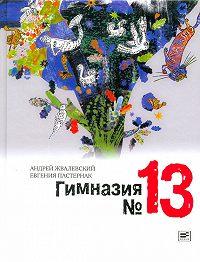 Евгения Пастернак -Гимназия №13