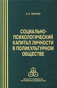 Александр Татарко -Социально-психологический капитал личности в поликультурном обществе
