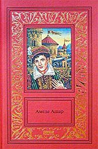 Амеде Ашар - Королевская охота