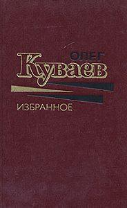 Олег Михайлович Куваев -Азовский вариант