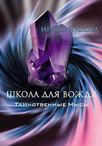 Ирина Нилова - Школа для вождя. Книга первая. Таинственные Мысы