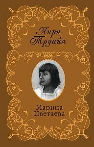 Анри Труайя -Марина Цветаева