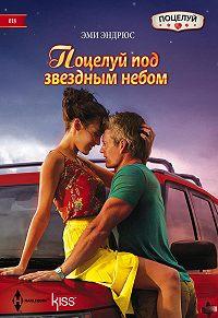 Эми Эндрюс -Поцелуй под звездным небом