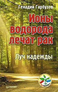 ГеннадийГарбузов -Ионы водорода лечат рак