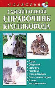 Александр Снегов - Самый полный справочник кроликовода