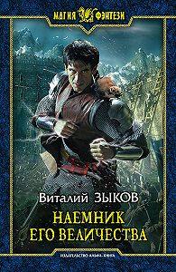 Виталий Зыков -Наемник Его Величества