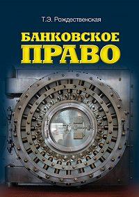 Т. Э. Рождественская - Банковское право