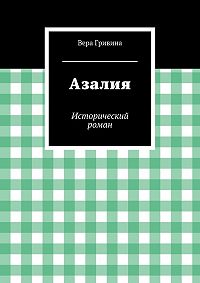 Вера Гривина -Азалия