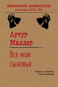 Артур Ашер Миллер -Все мои сыновья