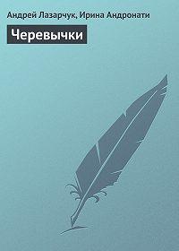 Андрей Лазарчук -Черевычки