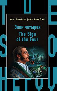 Артур Конан Дойл -Знак четырех / The Sign of the Four