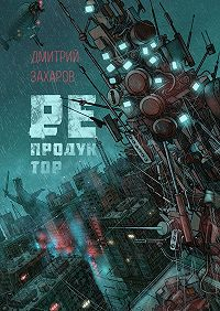 Дмитрий Захаров -Репродуктор