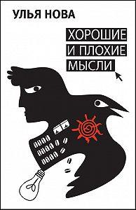 Улья Нова -Хорошие и плохие мысли (сборник)