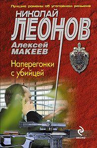 Алексей Макеев -Наперегонки с убийцей