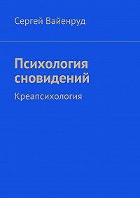 Сергей Вайенруд - Психология сновидений. Креапсихология