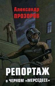 Александр Прозоров -Репортаж о черном «мерседесе»