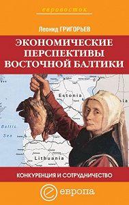 Леонид Григорьев -Конкуренция и сотрудничество: экономические перспективы Восточной Балтики