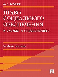 А. Кауфман - Право социального обеспечения в схемах и определениях. Учебное пособие