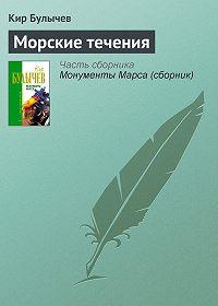 Кир Булычев - Морские течения