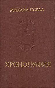Михаил Пселл - Хронография