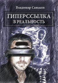 Владимир Саньков -Гиперссылка в реальность