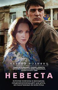 Каринэ Альбертовна Фолиянц -Невеста