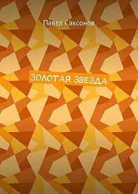 Павел Саксонов -Золотая Звезда