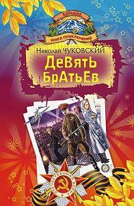 Николай Чуковский - Девять братьев (сборник)