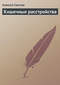 Алексей Светлов - Кишечные расстройства