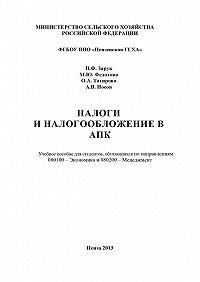 Марина Федотова -Налоги и налогообложение в АПК