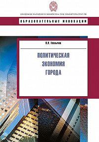 Вячеслав Глазычев - Политическая экономия города