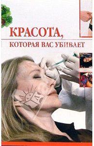 Ирина Трущ - Красота, которая вас убивает