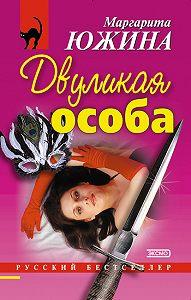 Маргарита Южина -Двуликая особа