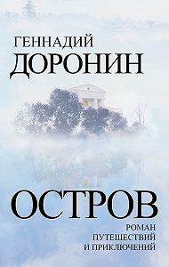 Геннадий Доронин - Остров. Роман путешествий и приключений